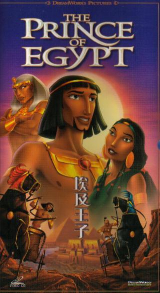 egyptenaren film prins